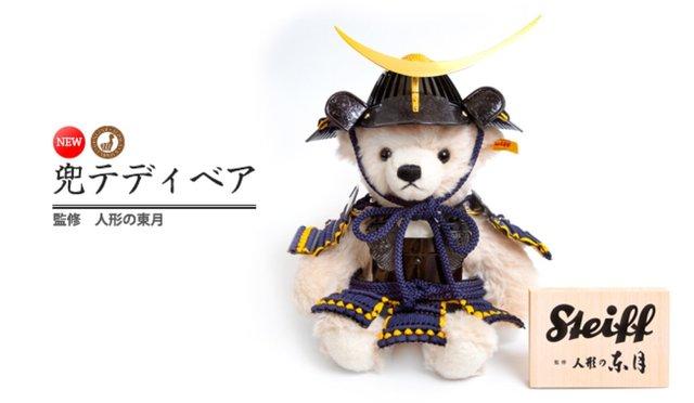 teddy bears(ref)steiff-000287-1samurai.jpg
